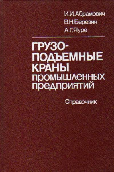 Грузоподъемные краны промышленных предприятий. Абрамович И.И. и др. 1989