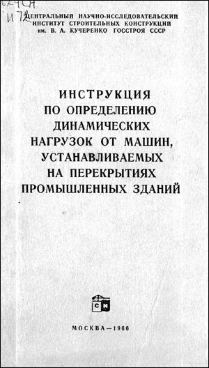 Инструкция по определению динамических нагрузок от машин, устанавливаемых на перекрытиях промышленных зданий. ЦНИИСК им. В.А. Кучеренко. 1966