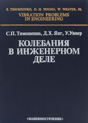 Колебания в инженерном деле. Тимошенко С.П., Янг Д.Х., Уивер У. 1985