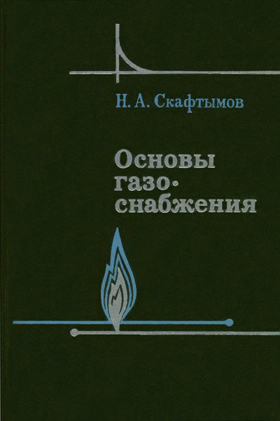 Основы газоснабжения. Скафтымов Н.А. 1975