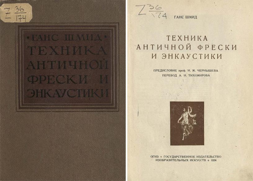 Техника античной фрески и энкаустики. Ганс Шмид. 1934