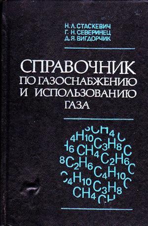 Справочник по газоснабжению и использованию газа. Стаскевич Н.Л. и др. 1990