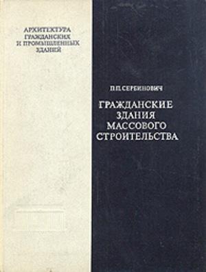 Архитектура гражданских и промышленных зданий. Гражданские здания массового строительства. Сербинович П.П. 1975