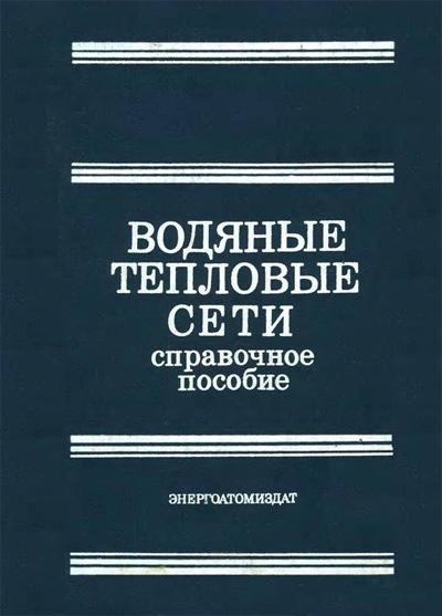 Водяные тепловые сети. Справочное пособие по проектированию. Громов Н.К., Шубин Е.П. (ред.). 1988