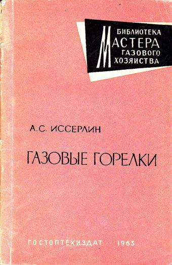 Газовые горелки. Иссерлин А.С. 1966