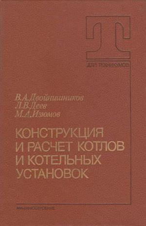 Конструкция и расчет котлов и котельных установок. Двойнишников В.А. и др. 1988