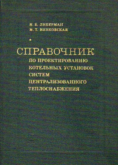 Справочник по проектированию котельных установок систем центрального теплоснабжения. Либерман Н.Б., Нянковская М.Т. 1979