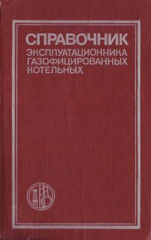 Справочник эксплуатационника газифицированных котельных. Порецкий Л.Я., Столпнер Е.Б. и др. 1988