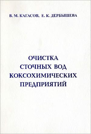 Очистка сточных вод коксохимических предприятий. Кагасов В.М., Дербышева Е.К. 2003