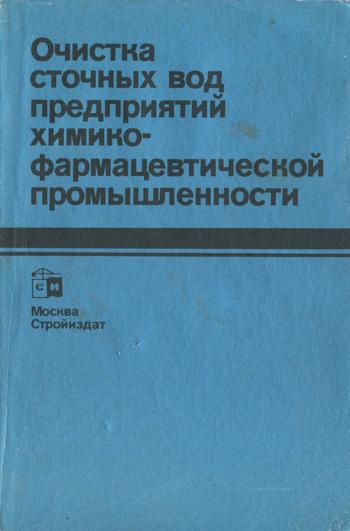 Очистка сточных вод предприятий химико-фармацевтической промышленности. Яковлев С.В. и др. 1985
