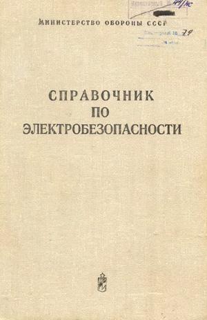 Справочник по электробезопасности. Министерство Обороны СССР. 1981