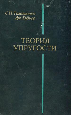 Теория упругости. Тимошенко С.П., Гудьер Д. 1979