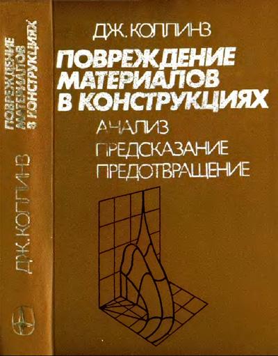 Повреждение материалов в конструкциях. Анализ, предсказание, предотвращение. Коллинз Д.А. 1984