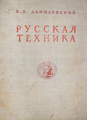 Русская техника. Данилевский В.В. 1947