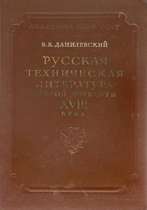 Русская техническая литература первой четверти XVIII века. Данилевский В.В. 1954