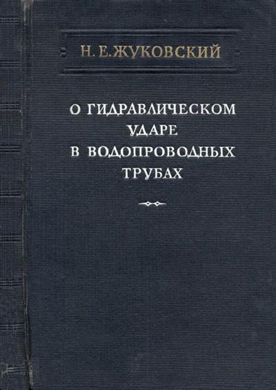 О гидравлическом ударе в водопроводных трубах. Жуковский Н.Е. 1949