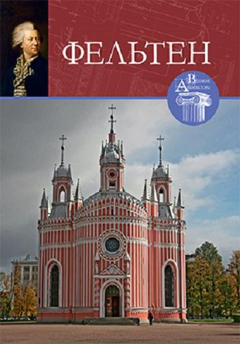Юрий Фельтен (Великие архитекторы. Том XLVIII). Ухналев А. 2016