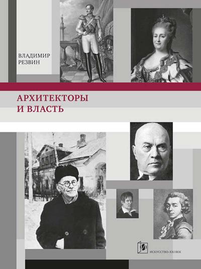 Архитекторы и власть. Резвин В.А. 2013