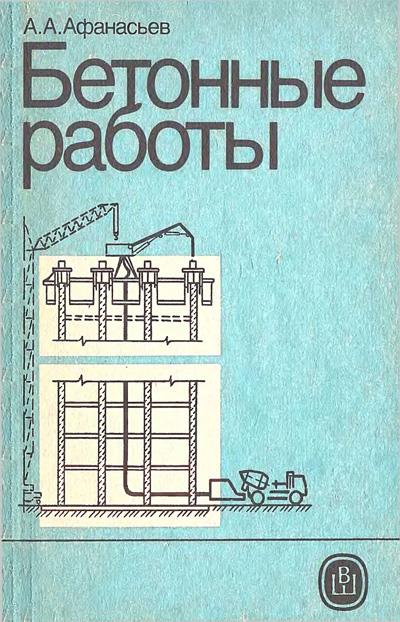 Бетонные работы. Афанасьев А.А. 1991