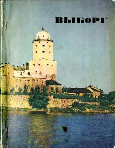 Выборг. Путеводитель. Адаскина В.И. и др. 1969