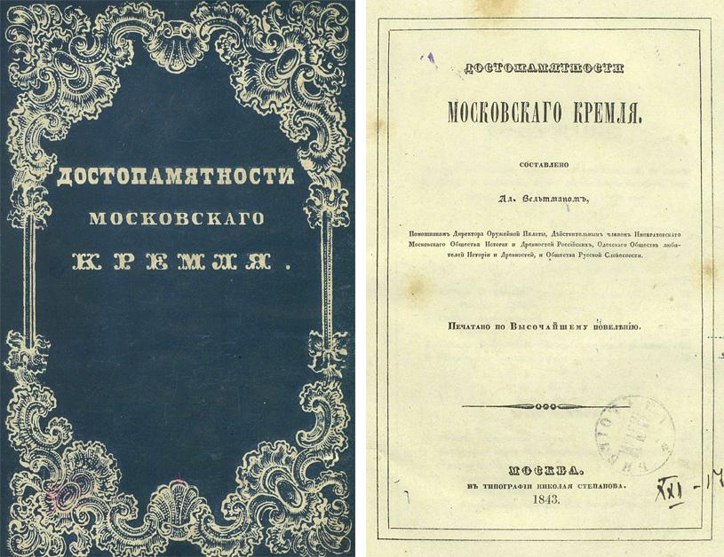 Достопамятности Московского Кремля. Вельтман А.Ф. 1843