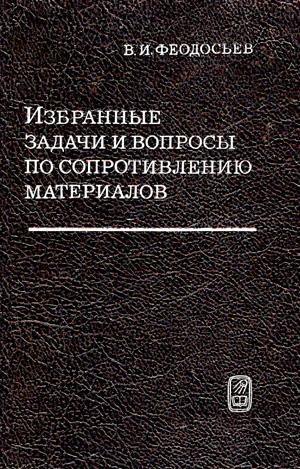 Избранные задачи и вопросы по сопротивлению материалов. Феодосьев В.И. 1996