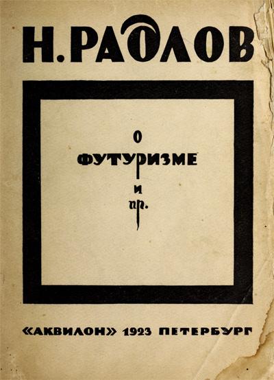 О футуризме. Радлов Н.Э. 1923