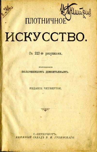 Плотничное искусство. Дементьев А.А. 1902