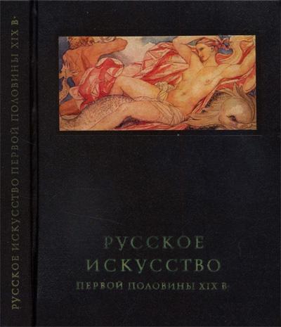 Русское искусство первой половины XIX в. Ракова М.М. 1975