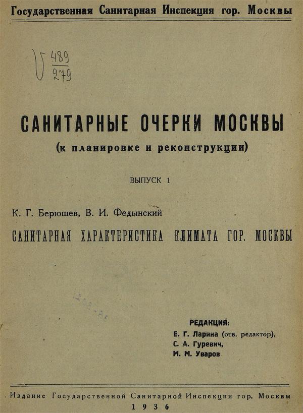 Санитарная характеристика климата города Москвы. Берюшев К.Г., Федынский В.И. 1936