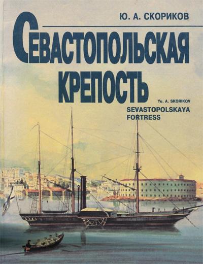 Севастопольская крепость. Скориков Ю.А. 1997
