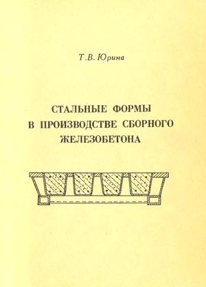 Стальные формы в производстве сборного железобетона. Юрина Т.В. 1988