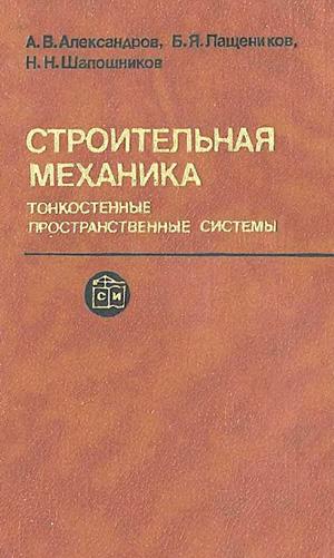 Строительная механика. Тонкостенные пространственные системы. Александров А.В. и др. 1983