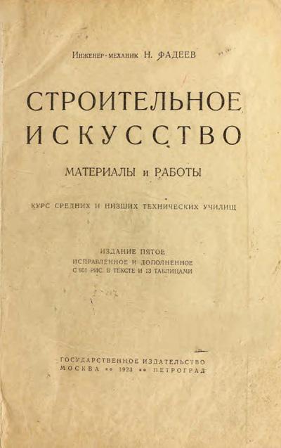Строительное искусство. Материалы и работы. Фадеев Н. 1923