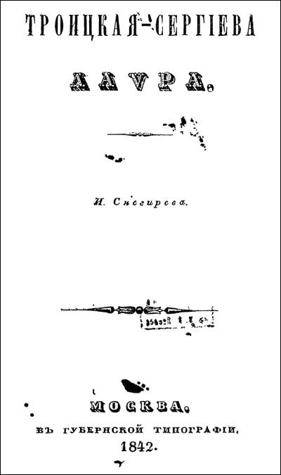 Троицкая-Сергиева лавра. Снегирёв И.М. 1842