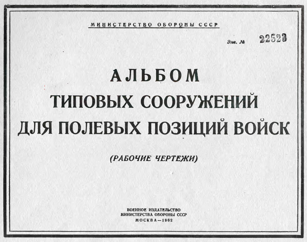 Альбом типовых сооружений для полевых позиций войск (рабочие чертежи). 1962