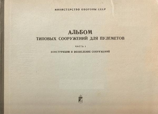 Альбом типовых сооружений для пулемётов. Часть I. Конструкции и возведение сооружений. 1979
