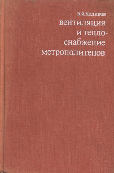 Вентиляция и теплоснабжение метрополитенов. Цодиков В.Я. 1975
