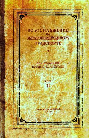 Водоснабжение на железнодорожном транспорте. Том 2. Азерьер С.X., Тебенихин Е.Ф. 1940
