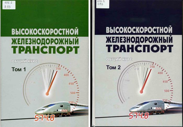 Высокоскоростной железнодорожный транспорт. Общий курс. Том 1-2. Киселев И.П. (ред.) 2014