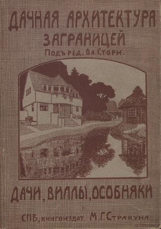 Дачная архитектура за границей. Дачи, виллы и особняки. Стори В.Г. 1913