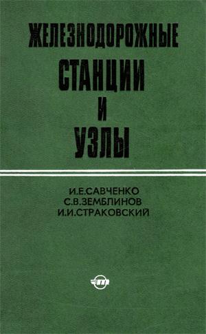 Железнодорожные станции и узлы. Савченко И.Е. и др. 1980