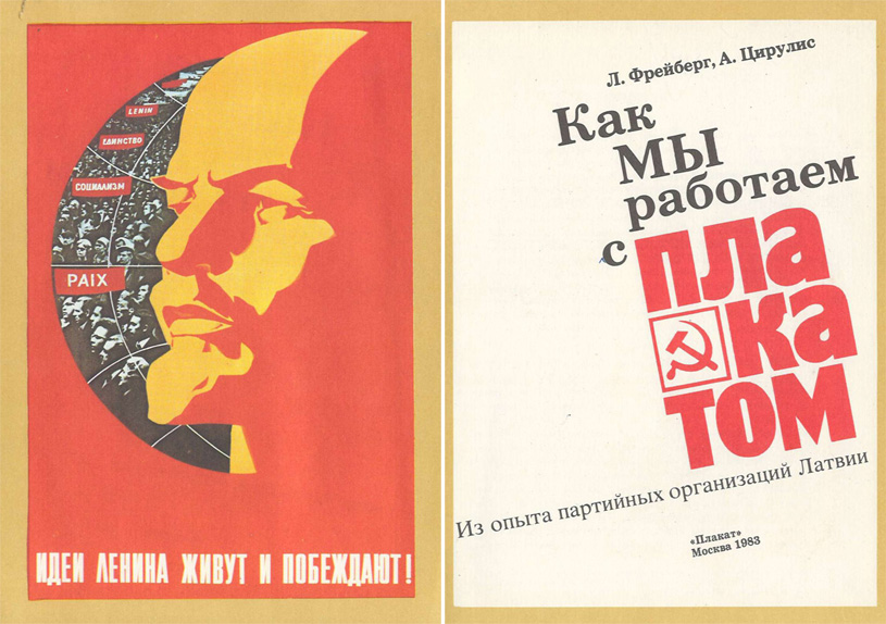 Как мы работаем с плакатом. Из опыта партийных организаций Латвии. Фрейберг Л.Э., Цирулис А.Я. 1983