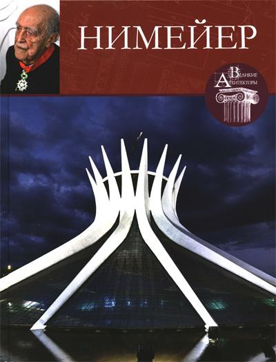 Оскар Нимейер (Великие архитекторы. Том XXI). Геташвили Н. 2015