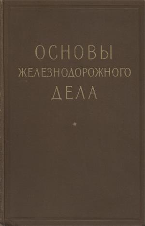 Основы железнодорожного дела. Вичеревин А.Е., Гулев Я.Ф. и др. 1955