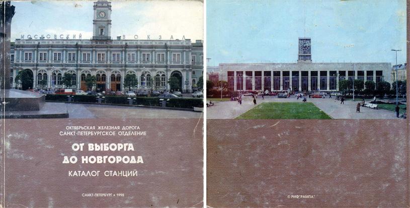 От Выборга до Новгорода. Каталог станций. Рязанцев М.М. 1998