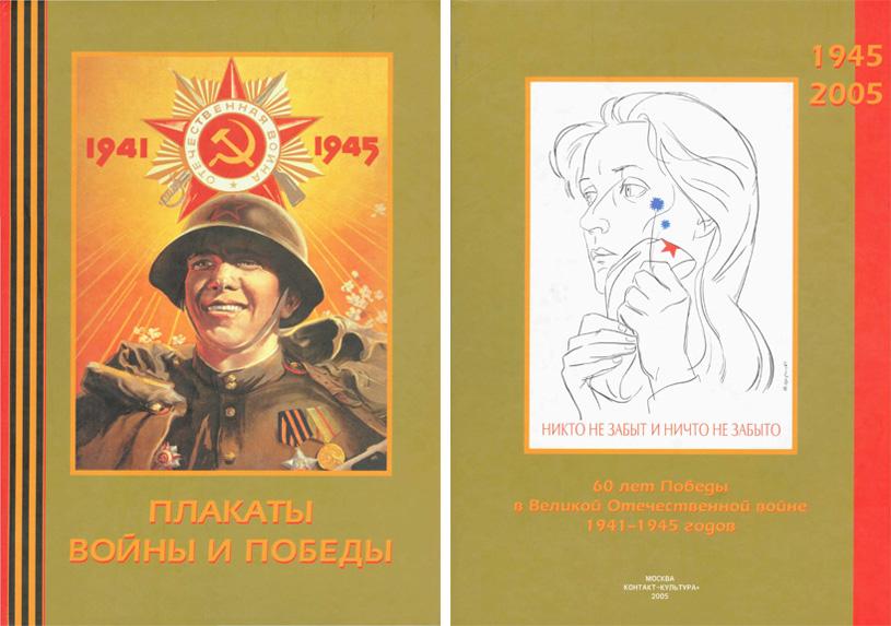 Плакаты войны и победы 1941-1945. 2005