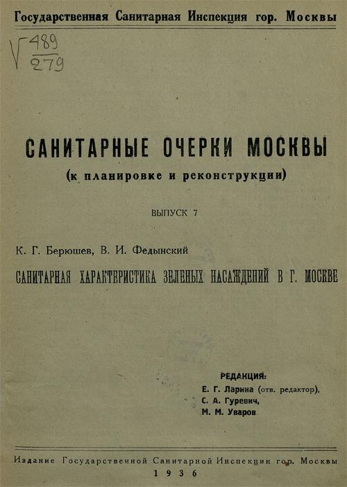 Санитарная характеристика зеленых насаждений в г. Москве. Берюшев К.Г., Федынский В.И. 1936