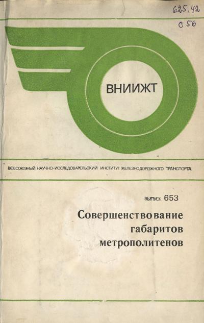 Совершенствование габаритов метрополитенов. Лазаренко Ю.М. (ред.). 1982