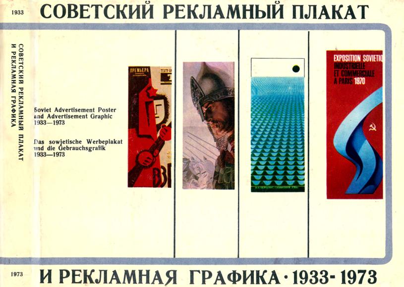Советский рекламный плакат и рекламная графика 1933-1973. Ляхов В.Н. 1977
